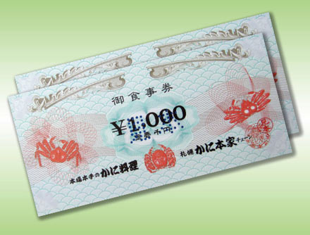 Meal ticket(1,000 Japanese Yen)