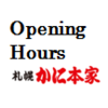 Current opening hours (Updated April 19th)