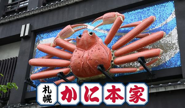 Sapporo Kanihonke - Most popular Crab Restaurant Chain in Japan